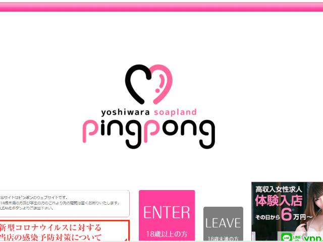 Pingpong~ピンポン~
