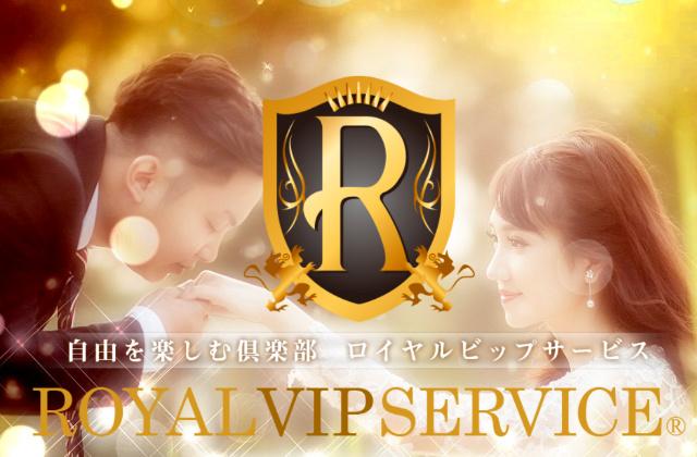 ロイヤル・ビップ・サービス-上野店-