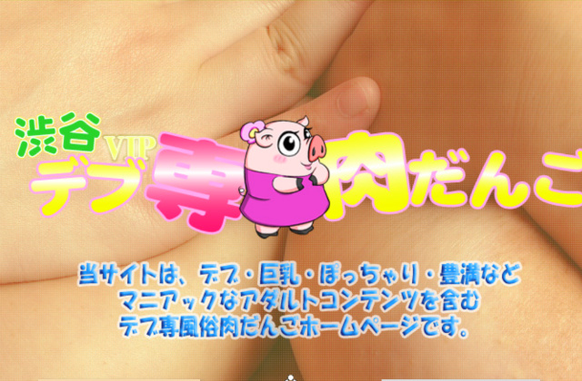 渋谷VIPデブ専肉だんご