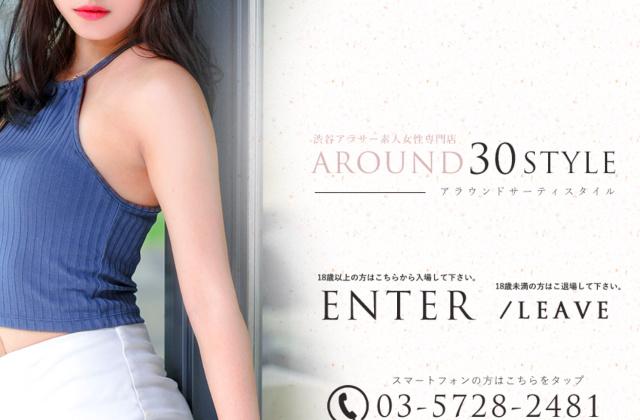 AROUND 30 STYLE~アラウンドサーティスタイル~渋谷