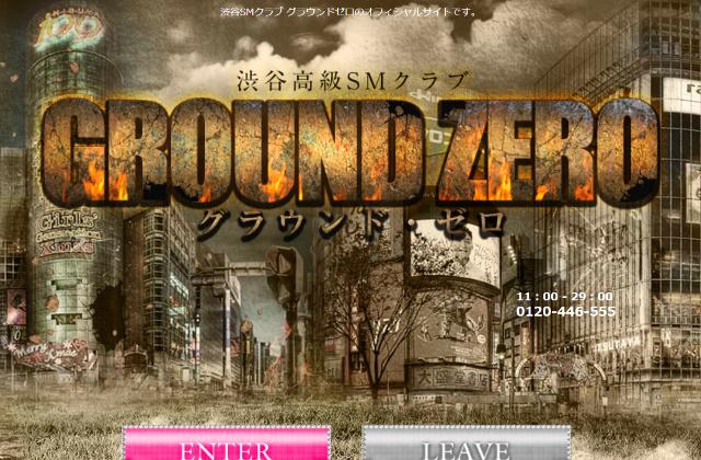 グラウンドゼロ-渋谷-