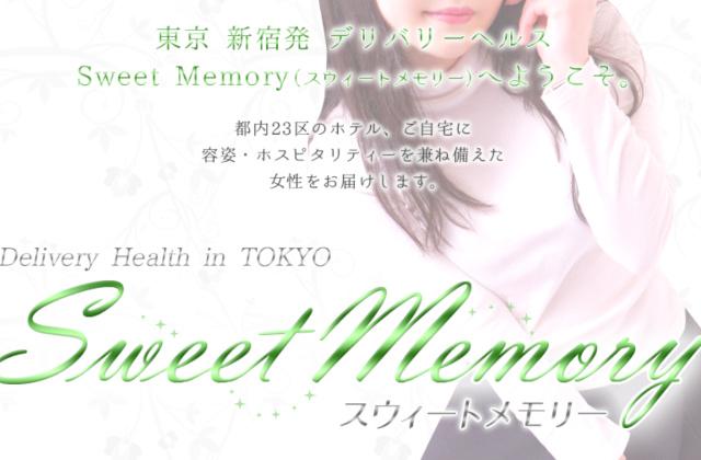 Sweet Memory(スゥイートメモリー)