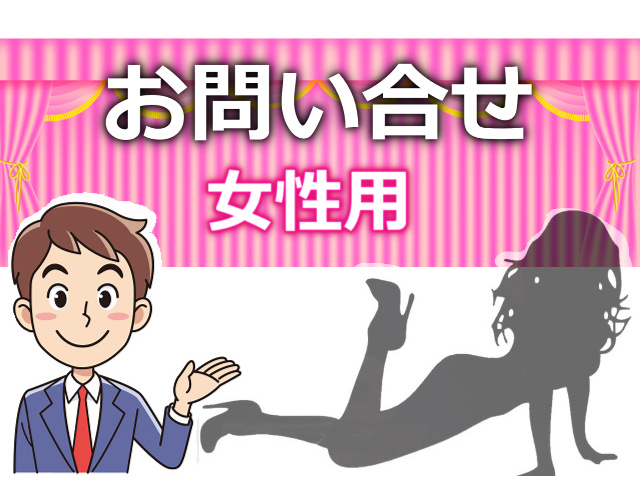 お問い合せ【女性用】