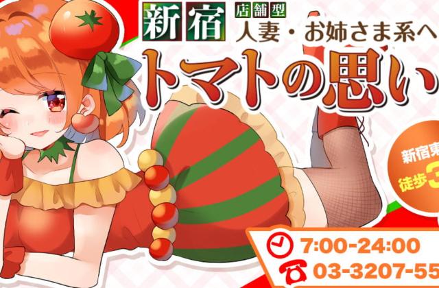トマトの思い出~新宿店~