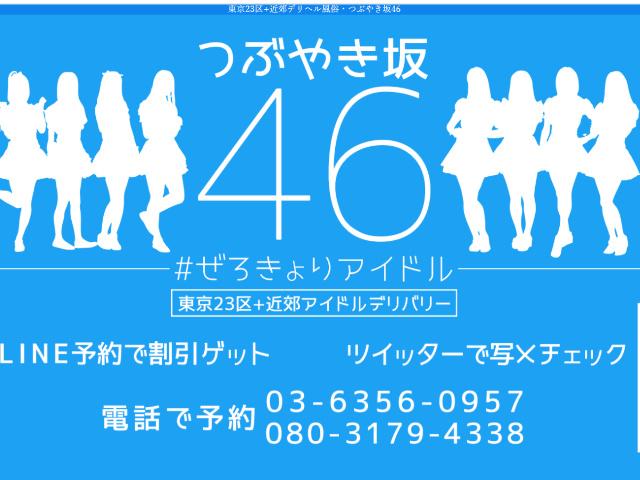 つぶやき坂46