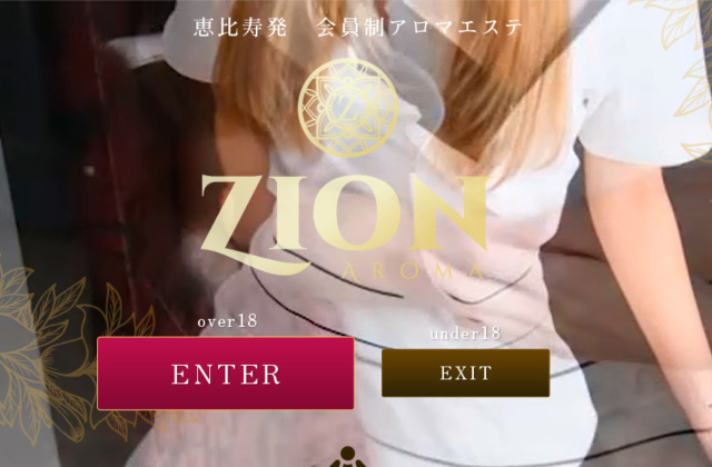 ZION~会員制アロマエステ~